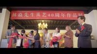 《異能家庭》22集預告片