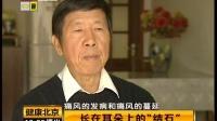 健康北京 20161230 无故跌倒藏危机