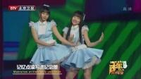 歌曲《Hello Mr.未来》 BEJ48 25