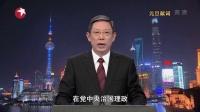 上海市市长杨雄 元旦献词 47