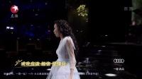 歌曲《一生所爱》莫文蔚 郎朗 裘继戎 27