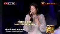 2017年北京卫视跨年环球歌会全程回顾