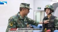"""长江新闻号 走近武警""""特种兵"""":武林高手 反恐铁拳"""