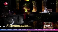 2017年东方卫视梦圆东方跨年盛典全程回顾