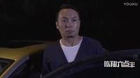 《陈翔六点半》73基友深夜撞鬼遇袭惊魂失措![高清]