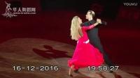 2016年中国杯巡回赛年度总决赛表演舞探戈米尔科 艾迪塔