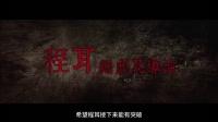 电影路透社170104:网络女主播疯玩大冒险