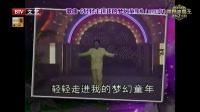 蔡国庆分享独家驻颜术 20170107