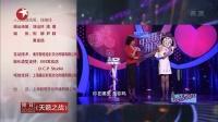 [預告]花癡男激動求選擇 170114 中國式相親