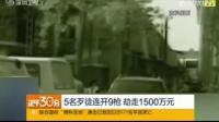 """1500万被抢押款员遇害 广州番禹21年前""""惊天大劫案"""""""