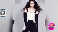 范冰冰透视装秀性感 时尚柔美中彰显韧性 170110