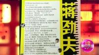 花式撩妹 蒋劲夫手写情书寄粉丝 170111