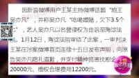 吴亦凡名誉维权案胜诉 博主被判道歉15天 170113