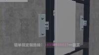 铝单板安装视频教程2(常规板安装方法)