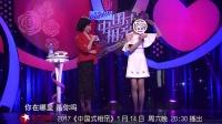 [預告]優秀女孩兒遭多方婆家哄搶 170114 中國式相親