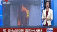 南京:家中起火只顾拍视频 邻居两次冲进火场救援 170114