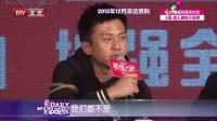 邓超导演首秀备受争议 20170114