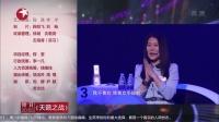 [預告]女嘉賓爲愛争鋒相對 170121 中國式相親