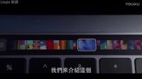 全面介绍MacBook Pro2016新功能Touch Bar