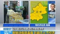 辽宁首次公开确认经济数据造假 170117