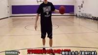 篮球课 篮球也能玩飘移,就问你怕不怕 篮球教学视频1 街头篮球教学