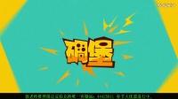 英雄联盟LOL坑爹碉堡集锦:人马&乌迪尔  召唤师峡谷一日游_高清徐老师来巡山徐老师讲故事