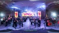 全景VR交响乐之-2017.1.16 北京北方爱乐 红旗颂 全景
