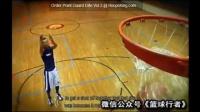 【篮球教学】控球后卫训练精要.vol 2 篮球教学运球