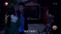 守护丽人20170117第32集 TV版 高清