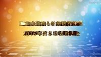2016-2017年度汇丰大药房新年联欢晚会.