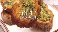 蒜香法棍片配芝士豆腐 225