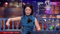 金星揭中国式饭局套路 20170118