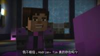 ★我的世界 故事模式★Minecraft Story Mode《下骑的新游戏体验 第八章 旅途的终点 中集》