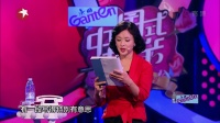 五組家庭介紹 170121 中國式相親