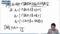 考研数学105 古典概型【例题】 新东方