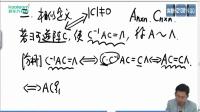 考研数学107 化二次型为标准形 新东方
