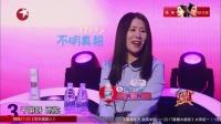 二号男嘉賓 鄒詠珈 170121 中國式相親