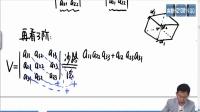 考研数学234 三阶行列式 新东方