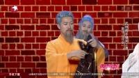 武林高手爆笑上演-新华山论剑- 151108 笑傲江湖1 搞笑体育