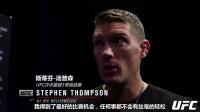 UFC209媒体日精华 每个人都想证明自己