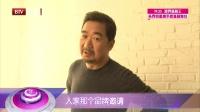 """李金斗撞脸卡通""""树懒"""" 20170122"""