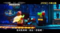 《樂高蝙蝠俠大電影》香港預告2