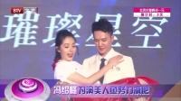 王凯录节目被小孩熊抱 20170123