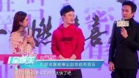 邓超疑曝赵丽颖有男友 20170124