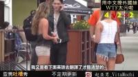 WTF太污啦 在国外用中文撩外国妹 我朝剩男有福咯 06