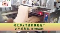 图木舒克全自动揉面机一站式服务-华威H660X