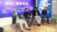 第五届智能汽车论坛分论坛讨论第一场_牛车网