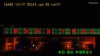 金乡县二零一七 · 年三十夜景
