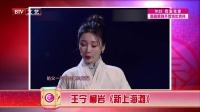 宋小宝演贵妃观众笑疯 20170130