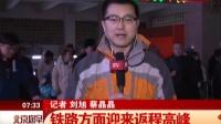铁路方面迎来返程高峰 北京您早 170202